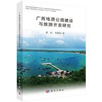 广西地质公园建设与旅游开发研究