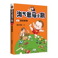 杨红樱 淘气包马小跳1:贪玩老爸 (畅销6000万册全彩升级版;儿童文学原创经典,元气满满中国少年,每个孩子都在不断成