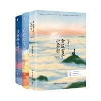 白色橄榄树(全2册)+云边有个小卖部(共三册)