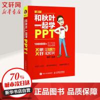 和秋叶一起学PPT:又快又好打造说服力幻灯片(第3版) 秋叶PPT 著