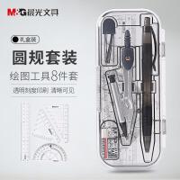 【单件包邮】晨光ACS90806七件套装圆规尺规绘图工具套装学生文具