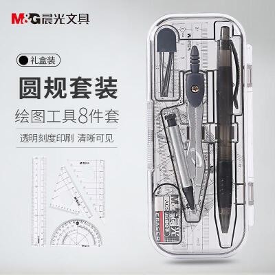 【单件包邮】晨光ACS90867八件套装圆规尺规绘图工具套装学生文具