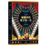 【现货现货】被嫌弃的松子的一生 正版图书 山田宗树著 同名电影电影上映多年被众多影迷奉为当代女性的心灵史诗 现当代文学