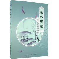 新华书店正版 初中生必背古诗词-经典诵读 CD