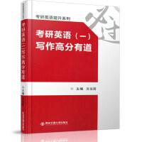 西安交大:考研英语(一)写作高分有道(考研英语提升系列)