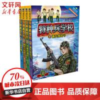 特种兵学校(第1辑)(4册) 河北少年儿童出版社