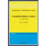 专业创业教育创新育人新模式 金爱国,孙启香 中国文史出版社