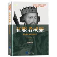 征服者威廉: 诺曼雄主与远征英格兰 (美) 雅各布・阿伯特著 华文出版社