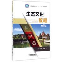 生态文化教程 9787113197803 李维锦 中国铁道出版社