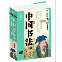 中国书法一本通 宋清玉著 北方妇女儿童出版社