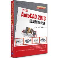 中文版AutoCAD 2013建筑图形设计(配光盘)(AutoCAD 2013应用与开发系列)
