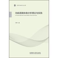 功能语篇体裁分析理论与实践(京师外语学术文库)
