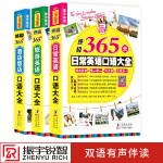 终极365天英语口语大全 日常+旅游+酒店饭店(3册套装)