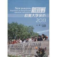 新视野:欧美大学亲历.2013