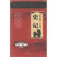 开车读四二十五史-史记CD( 货号:2000019511977)