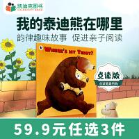 点读版 凯迪克Where s My Teddy 我的泰迪熊在哪 ?进口原版英文图书宝宝启蒙好帮手