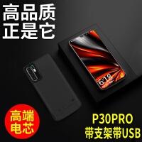 华为p20 p30 por背夹充电宝电池prop10手机壳9plus充电宝20000毫安