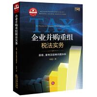 企业并购重组税法实务:原理、案例及疑难问题剖析 雷霆 法律出版社