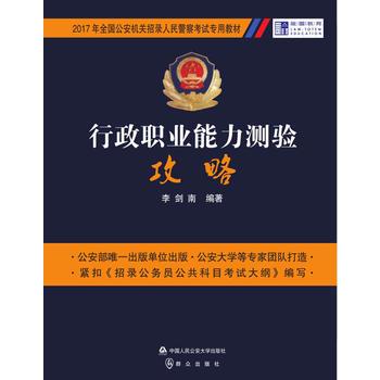 *行政职业能力测验攻略 李剑南 中国人民公安大学出版社 书籍正版!好评联系客服有优惠!谢谢!