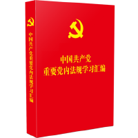 正版 2019新版 中国共产党重要党内法规学习汇编 法制出版社 含党章政治生活的若干准则廉洁自律准则法规汇编党政读物党