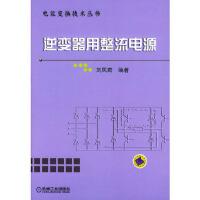 逆变器用整流电源 刘凤君著 机械工业出版社