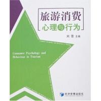 【新书店正版】旅游消费心理与行为,刘菲,经济管理出版社9787802078321