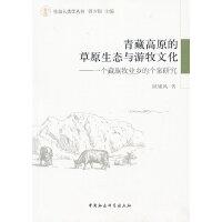 青藏高原的草原生态与游牧文化