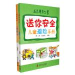 应急科普丛书―送你安全―儿童自救避险手册(全2册)