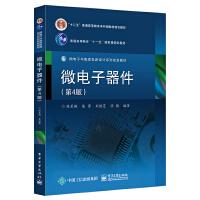 微电子器件(第4版)
