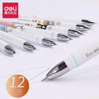 得力中性笔0.5黑色水笔0.35韩国小清新可爱个性创意糖果色签字笔
