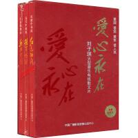 新华书店正版 爱心永在 刘子琪大型音乐电视散文片3CD 3DVD装限量收藏版