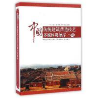 中国传统建筑营造技艺多媒体资源库 中国建筑工业出版社