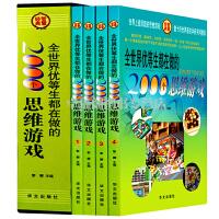 正版 全世界优等生都在做的2000个思维游戏(中国青少年成长必读书) 套装插盒4