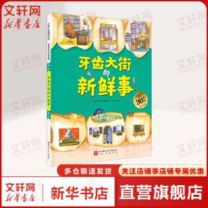 牙齿大街的新鲜事 北京科学技术出版社
