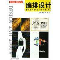 【旧书二手书8成新】编排设计 张宏燕 张如画 徐扬 吉林美术出版社 9787538619669