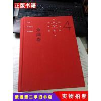 【二手9成新】中国商事诉讼裁判规则金融卷(天同码系列4)蒋勇、陈枝辉著法律出版社