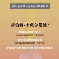【正版�A售】卡佩��古典吉他�M�A教程 胡伯特・卡佩�� 著 初�W者入�T零基�A吉他教程 吉他�菲鹘滩��籍 �V西��范大�W出版社