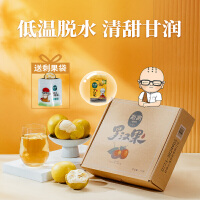 沁漓黄金罗汉果干果广西桂林特产永福低温脱水54-57MM9个大果