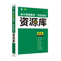 理想树-高中物理教材考试知识资源库(2016新版升级)