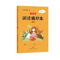 小学生阅读摘抄本 小橙本