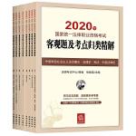 司法考�2020 2020年��家�y一法律��I�Y格考�客�^�}及考�c�w�精解(全8�裕�