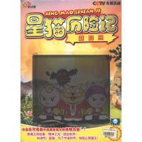 星猫历险记-国画篇(12VCD)( 货号:2000020196262)