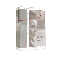 第二性(合卷本) 上海译文出版社