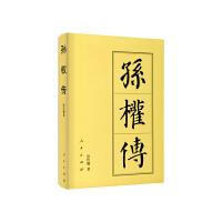 孙权传(精)―历代帝王传记
