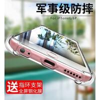 iPhone6手机套 苹果6plus保护壳 苹果6s套 iPhone6splus 全包边男女款防摔气囊软硅胶透明保护套