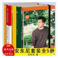 安东尼的书作品集套装全5册陪安东尼度过漫长岁月 绿黄橙+云治+这些都是你给我的爱现当代文学青春励志随笔集情感小说安东尼的