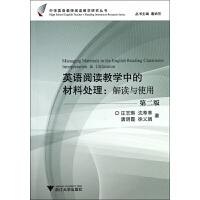 英语阅读教学中的材料处理--解读与使用(第2版)/中学英语教师阅读教学研究丛书