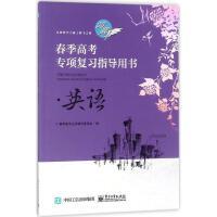 春季高考专项复习指导用书英语 春季高考丛书编写委员会 编