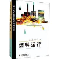 燃料运行 中国电力出版社
