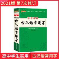 PASS绿卡图书2020版 图解速记 学生实用古汉语常用字 第6次修订 高一高二高三高考通用